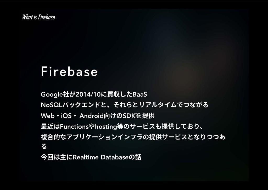 Firebase Google爡ָ2014/10ח顠 ׃BaaS NoSQLغحؙؒٝسה...