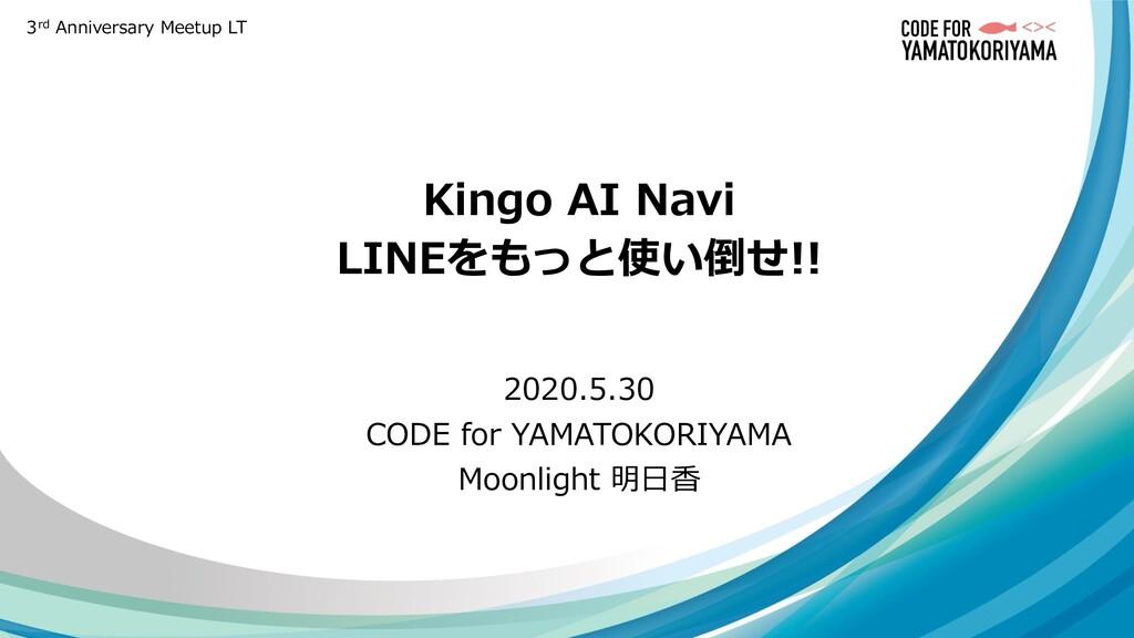 Kingo AI Navi LINEをもっと使い倒せ!! 2020.5.30 CODE for...