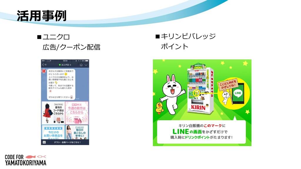 活用事例 ■キリンビバレッジ ポイント ■ユニクロ 広告/クーポン配信