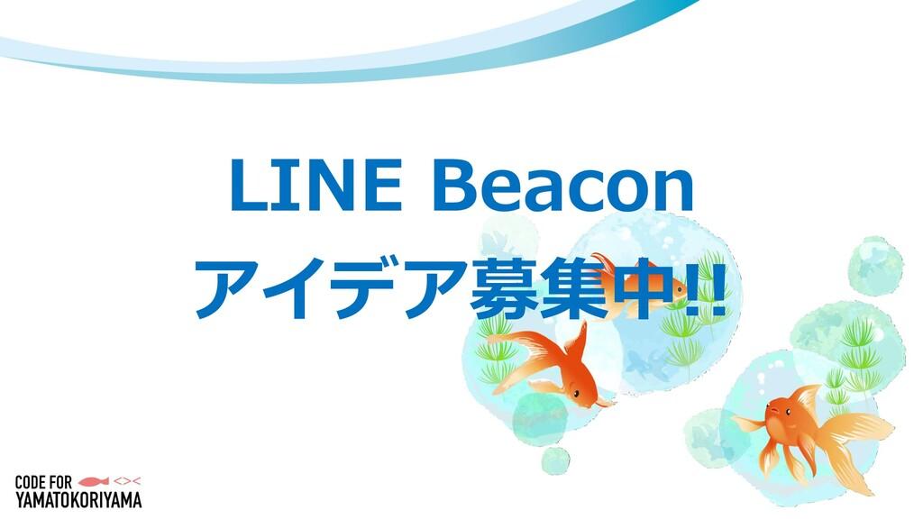 LINE Beacon アイデア募集中!!