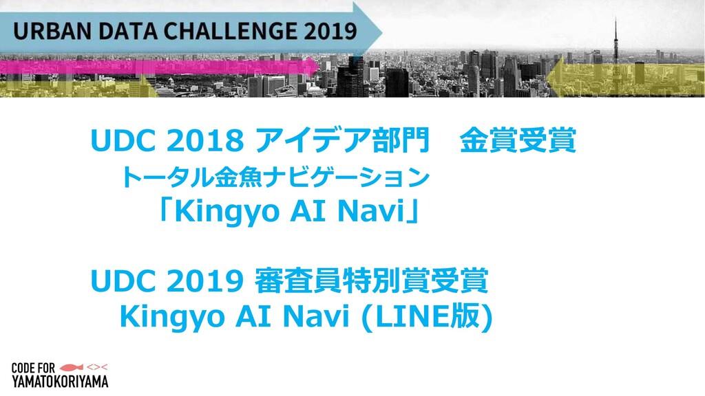 UDC 2018 アイデア部門 金賞受賞 トータル金魚ナビゲーション 「Kingyo AI N...