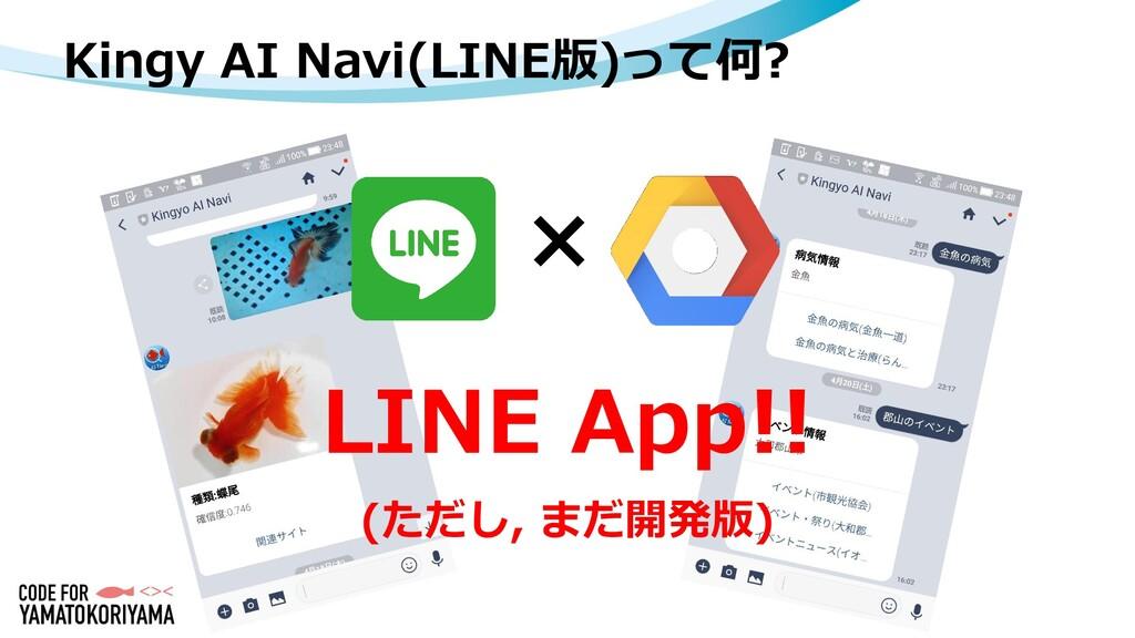 Kingy AI Navi(LINE版)って何? × LINE App!! (ただし, まだ開...