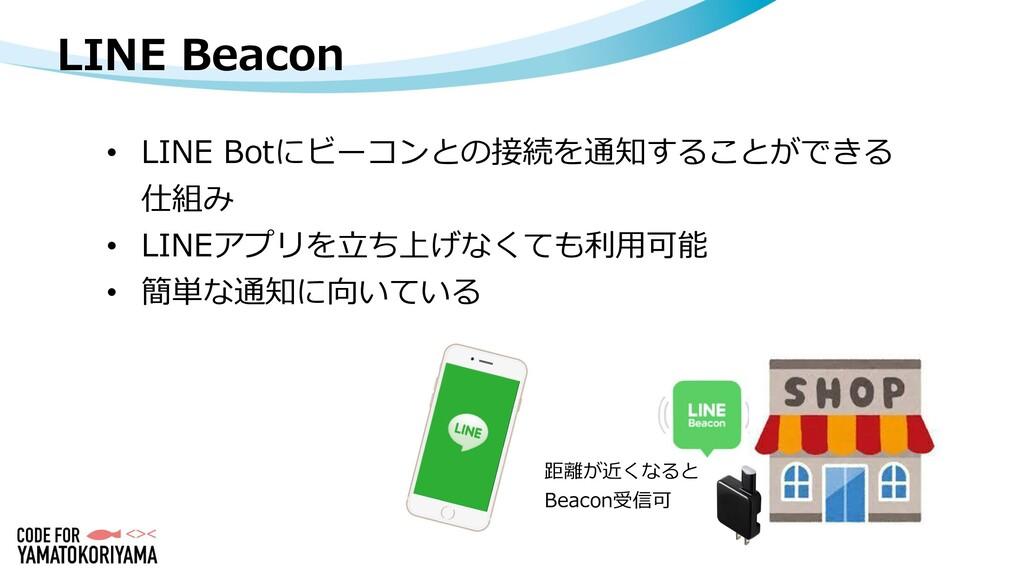 LINE Beacon • LINE Botにビーコンとの接続を通知することができる 仕組み ...