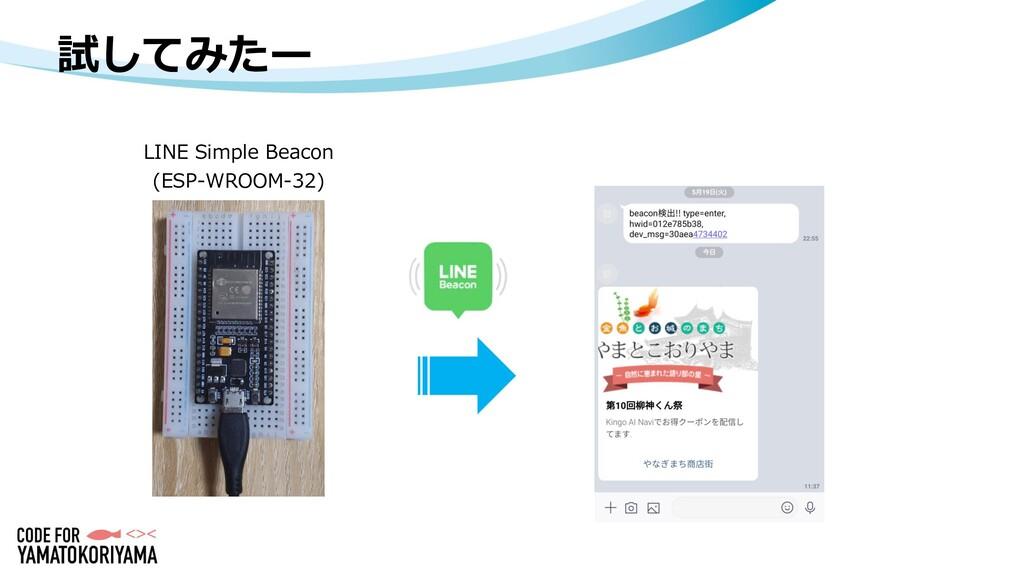 試してみたー LINE Simple Beacon (ESP-WROOM-32)