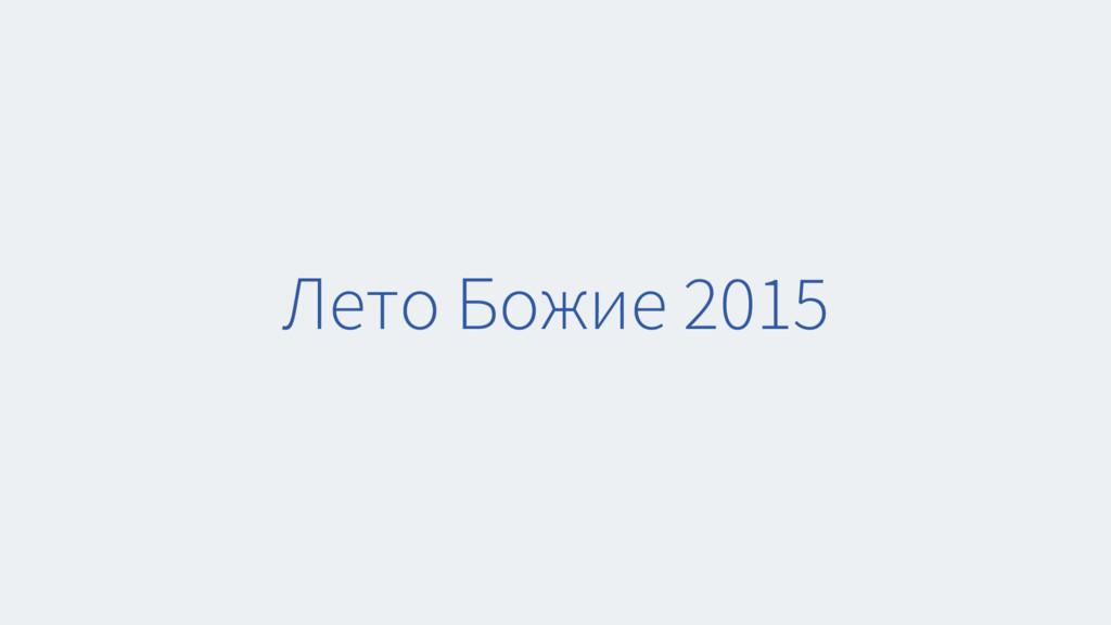 Лето Божие 2015