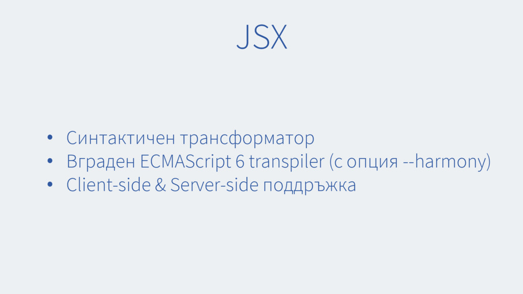 JSX • Синтактичен трансформатор • Вграден ECMAS...