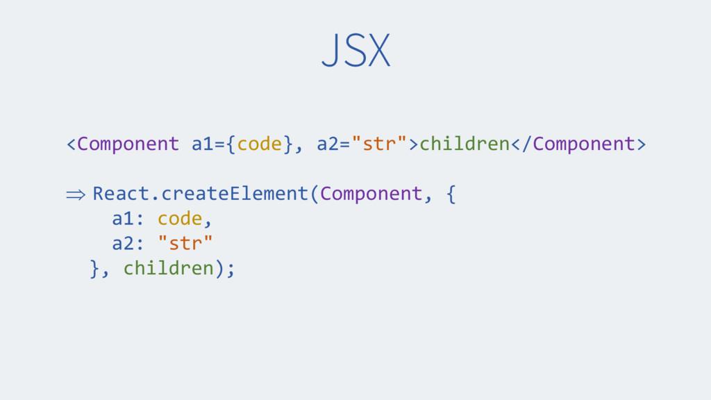 """JSX <Component a1={code}, a2=""""str"""">children</Co..."""