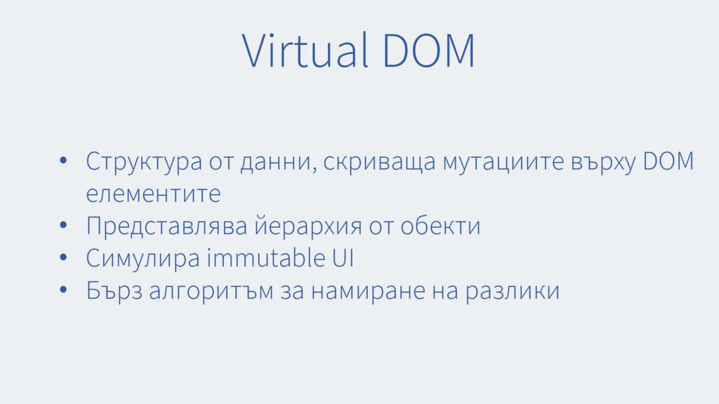 Virtual DOM • Структура от данни, скриваща мута...