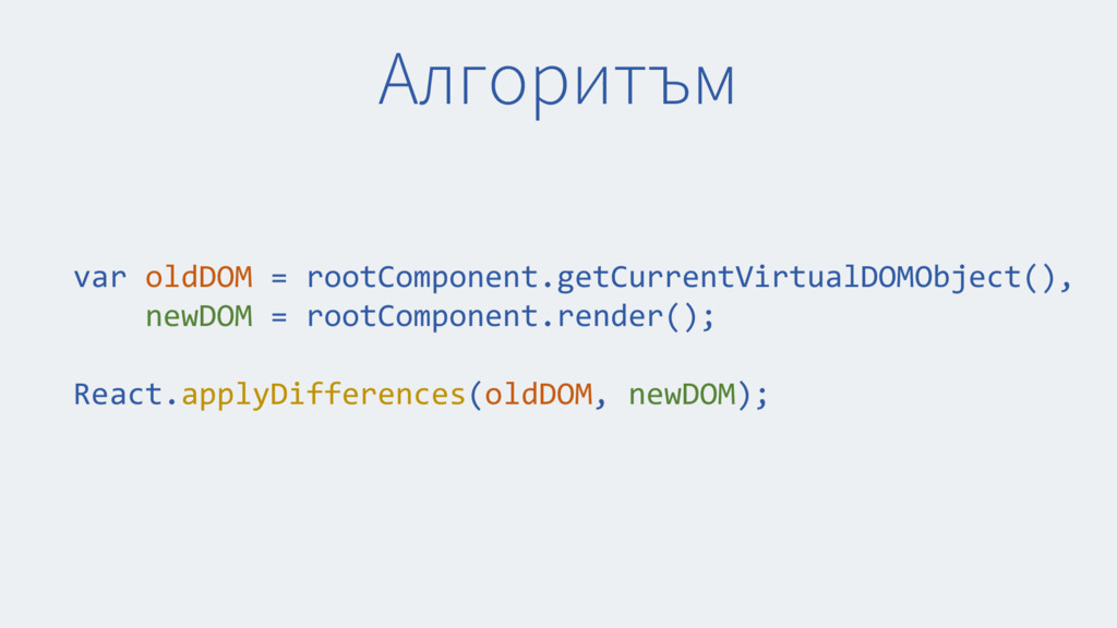 Алгоритъм var oldDOM = rootComponent.getCurrent...