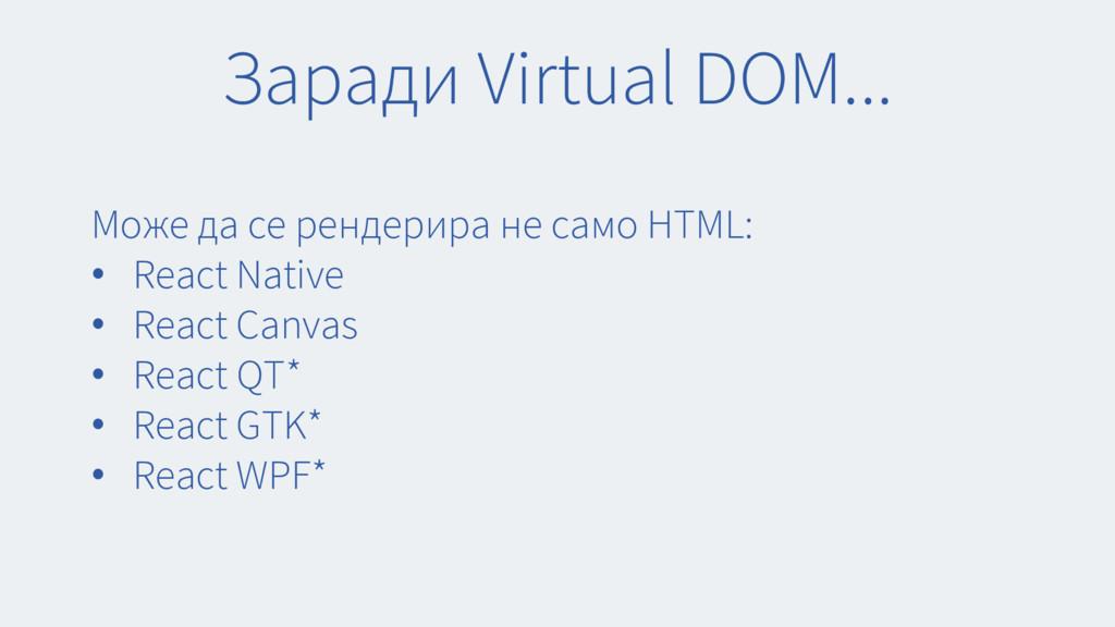 Заради Virtual DOM... Може да се рендерира не с...