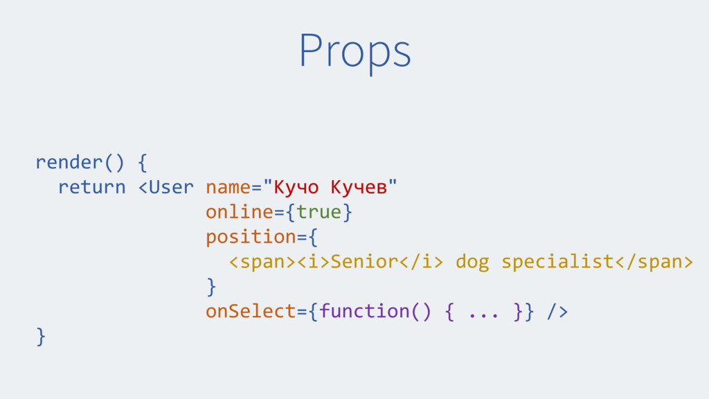 "Props render() { return <User name=""Кучо Кучев""..."