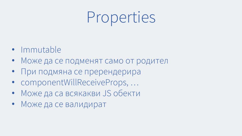 Properties • Immutable • Може да се подменят са...