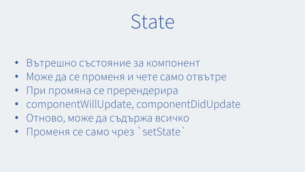 State • Вътрешно състояние за компонент • Може ...