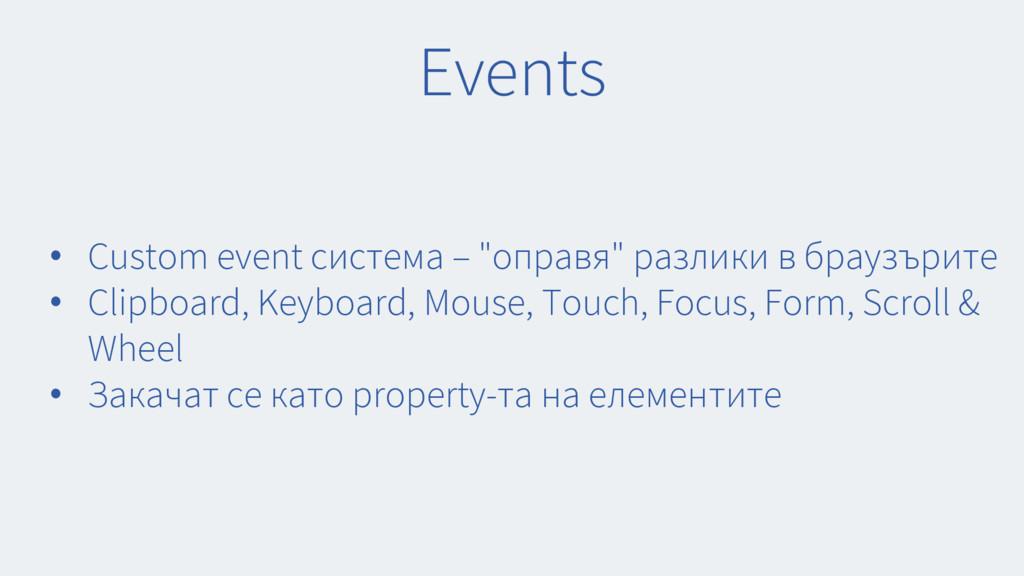 """Events • Custom event система – """"оправя"""" разлик..."""