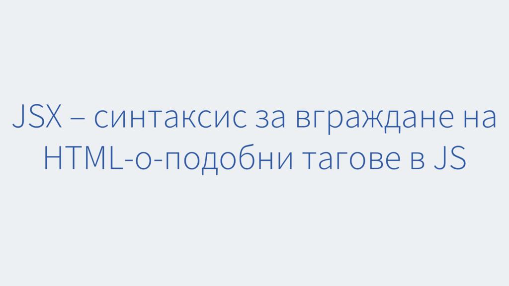 JSX – синтаксис за вграждане на HTML-о-подобни ...