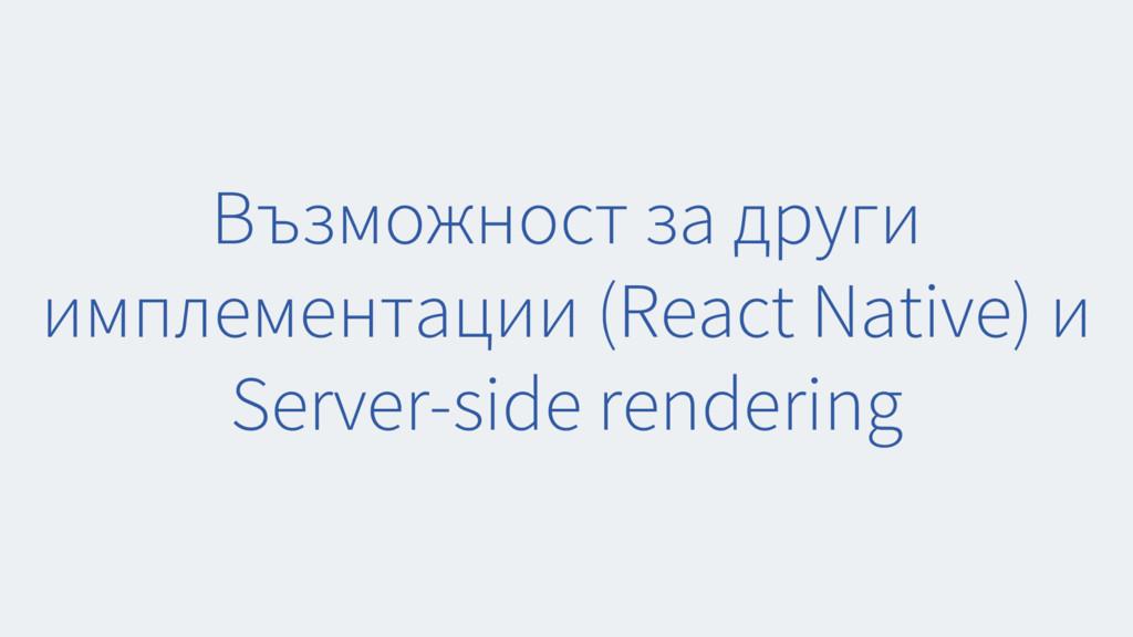 Възможност за други имплементации (React Native...