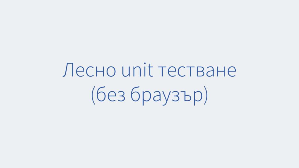 Лесно unit тестване (без браузър)