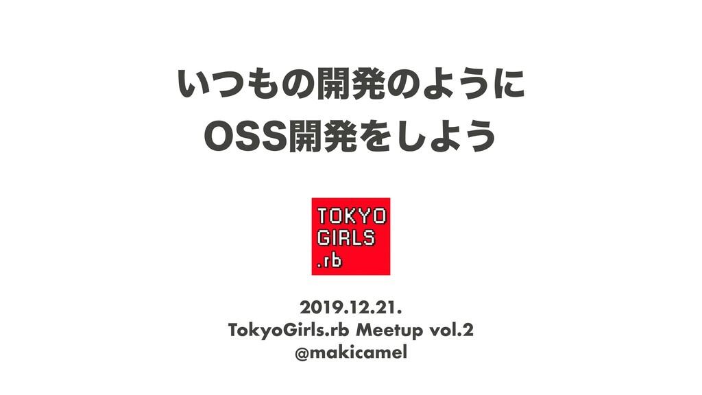 ͍ͭͷ։ൃͷΑ͏ʹ 044։ൃΛ͠Α͏ 2019.12.21. TokyoGirls.rb...