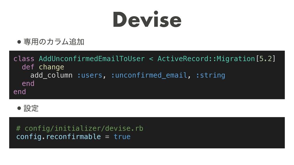 Devise class AddUnconfirmedEmailToUser < Active...