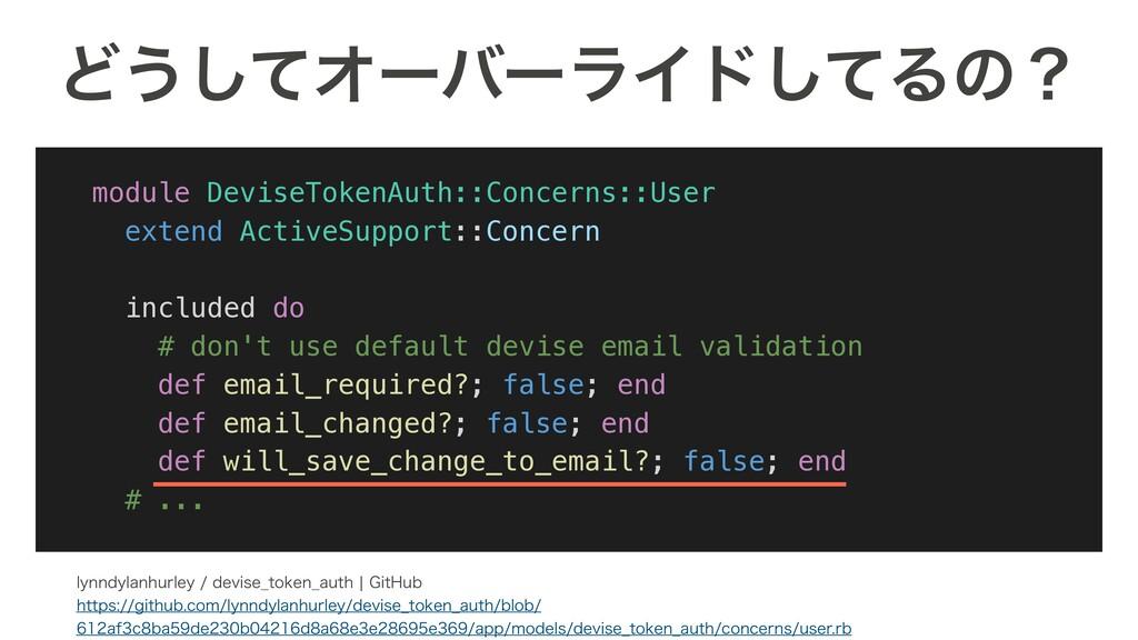 Ͳ͏ͯ͠ΦʔόʔϥΠυͯ͠Δͷʁ module DeviseTokenAuth::Concer...