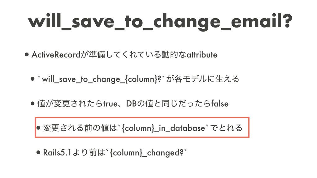 •ActiveRecord͕४උͯ͘͠Ε͍ͯΔಈతͳattribute •`will_save...
