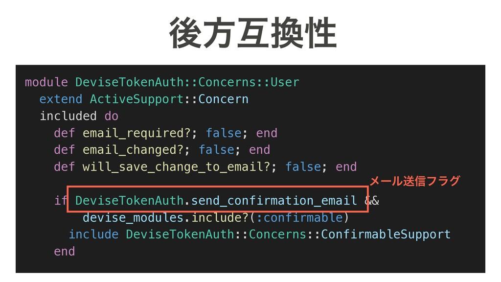 ޙํޓੑ module DeviseTokenAuth::Concerns::User ex...