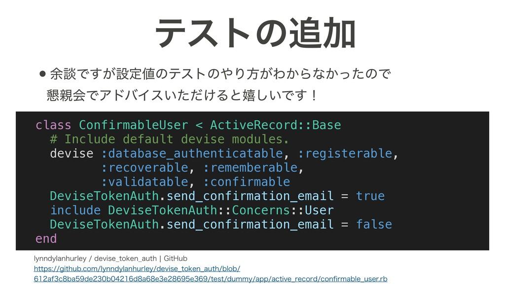 ςετͷՃ class ConfirmableUser < ActiveRecord::Ba...