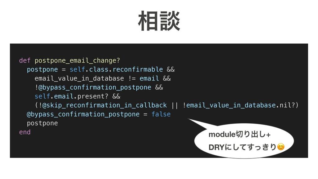 ૬ஊ def postpone_email_change? postpone = self.c...