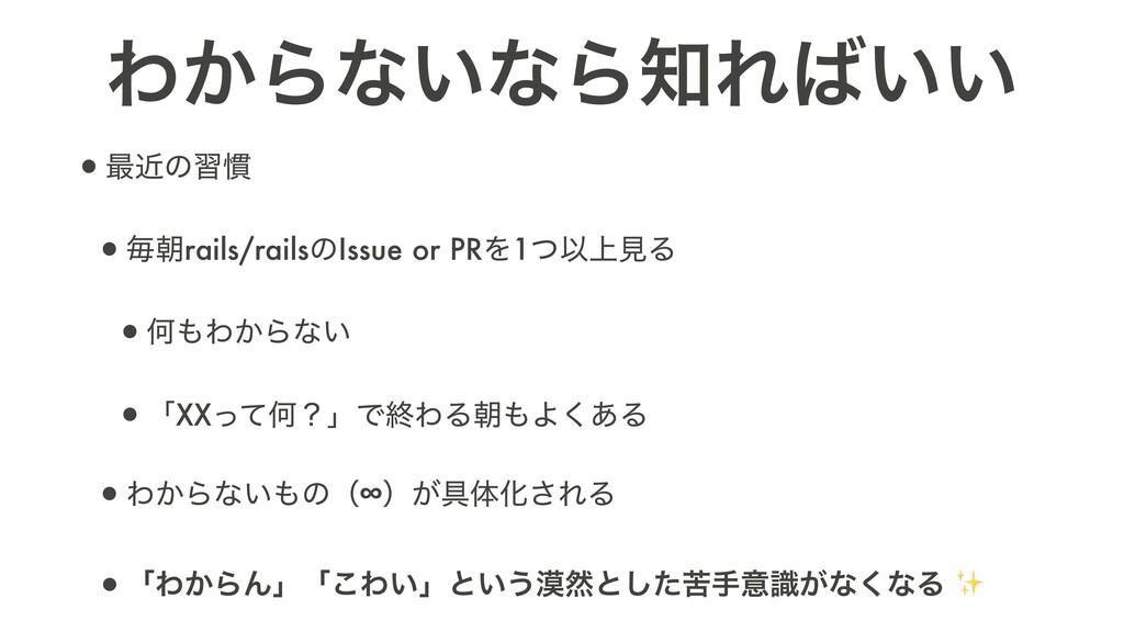 Θ͔Βͳ͍ͳΒΕ͍͍ •࠷ۙͷश׳ •ຖேrails/railsͷIssue or PRΛ...