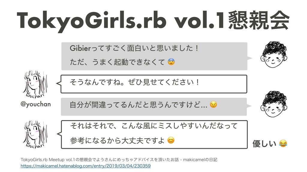 TokyoGirls.rb vol.1࠙ձ 5PLZP(JSMTSC.FFUVQWPM...