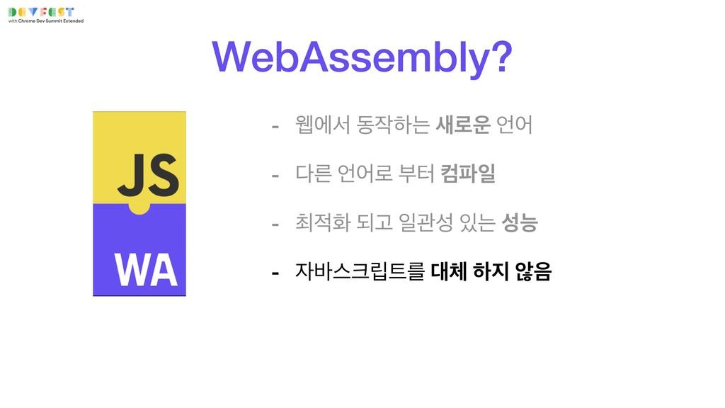 WebAssembly? - ਢীࢲ زೞח ۽ য - ܲ য۽ ࠗఠ ஹੌ ...