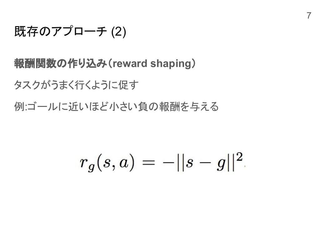 既存のアプローチ (2) 報酬関数の作り込み(reward shaping) タスクがうまく行...