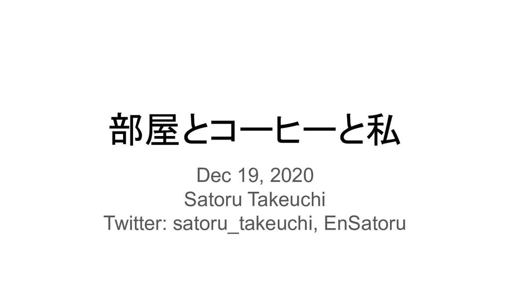 部屋とコーヒーと私 Dec 19, 2020 Satoru Takeuchi Twitter:...