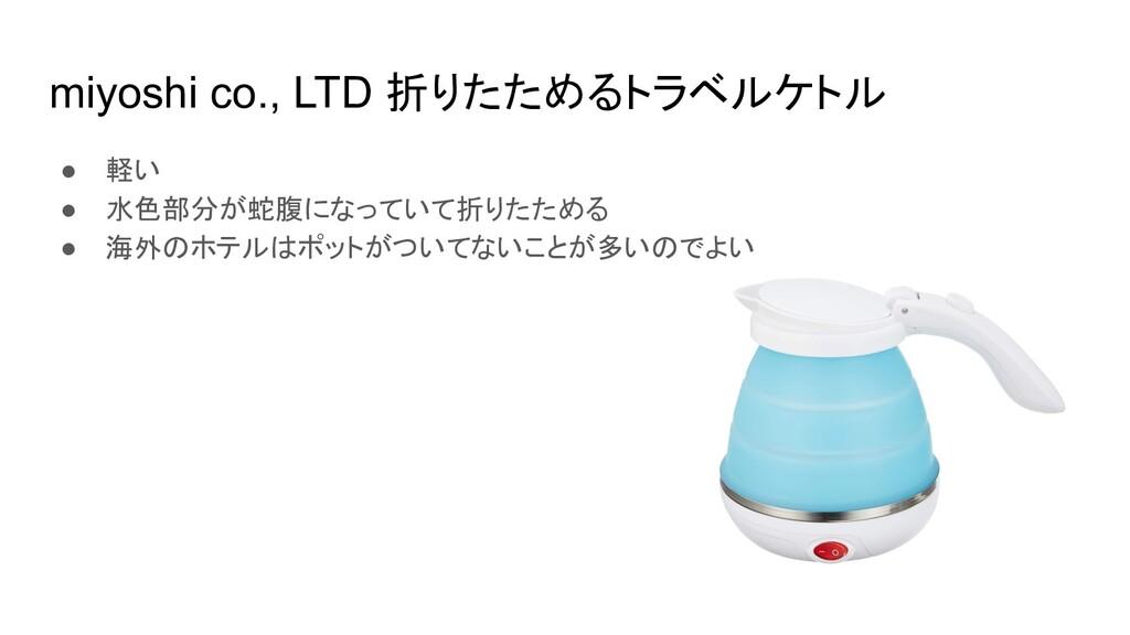 miyoshi co., LTD 折りたためるトラベルケトル ● 軽い ● 水色部分が蛇腹にな...