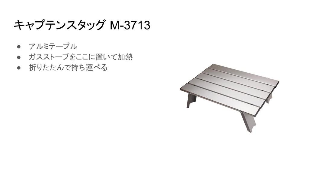 キャプテンスタッグ M-3713 ● アルミテーブル ● ガスストーブをここに置いて加熱 ● ...