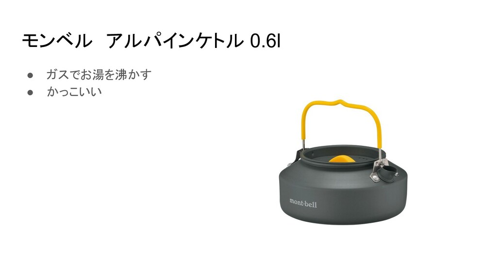 モンベル アルパインケトル 0.6l ● ガスでお湯を沸かす ● かっこいい