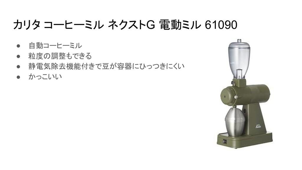 カリタ コーヒーミル ネクストG 電動ミル 61090 ● 自動コーヒーミル ● 粒度の調整も...