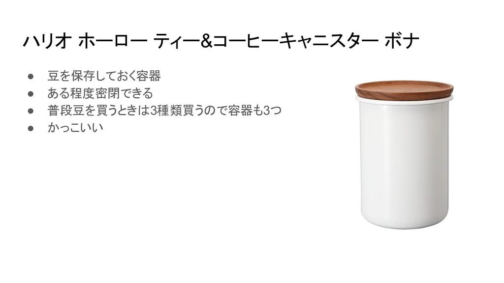 ハリオ ホーロー ティー&コーヒーキャニスター ボナ ● 豆を保存しておく容器 ● ある程度密...
