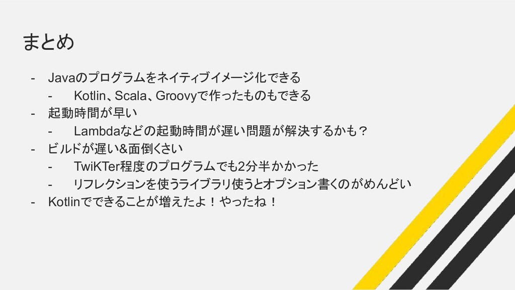 まとめ - Javaのプログラムをネイティブイメージ化できる - Kotlin、Scala、G...