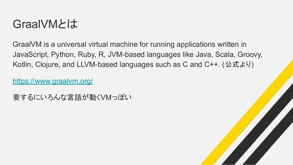 GraalVMとは GraalVM is a universal virtual machin...