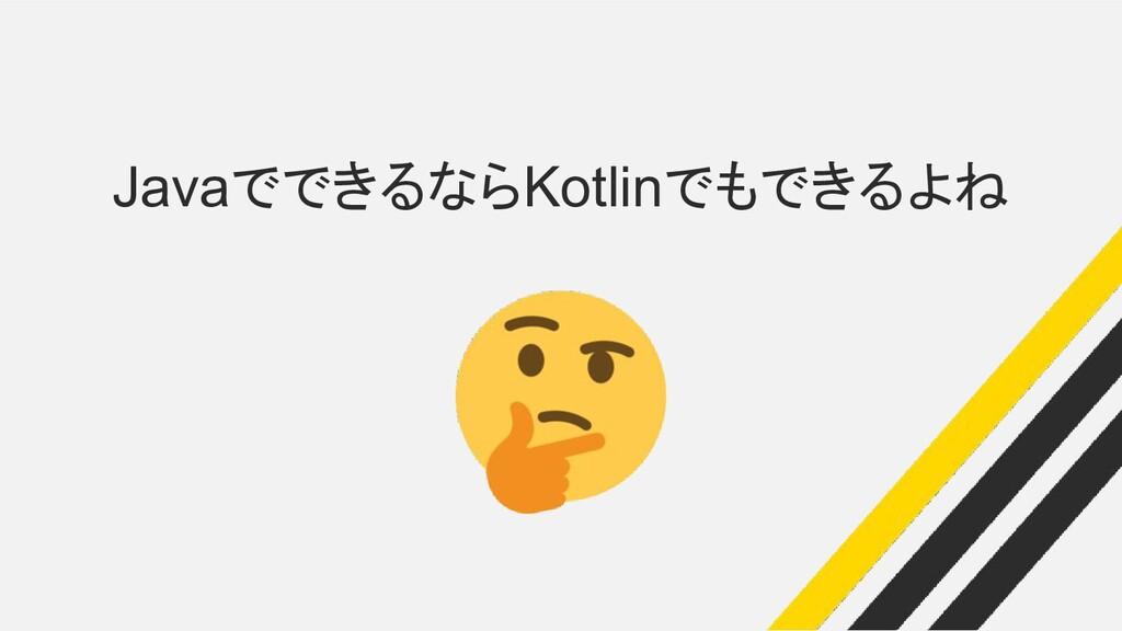 JavaでできるならKotlinでもできるよね