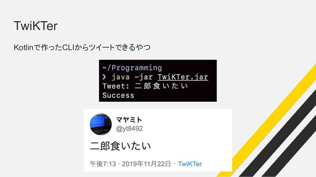 TwiKTer Kotlinで作ったCLIからツイートできるやつ