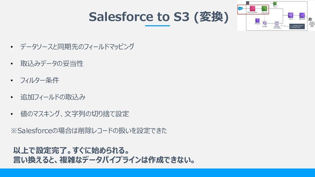 Salesforce to S3 (変換) • データソースと同期先のフィールドマッピング •...