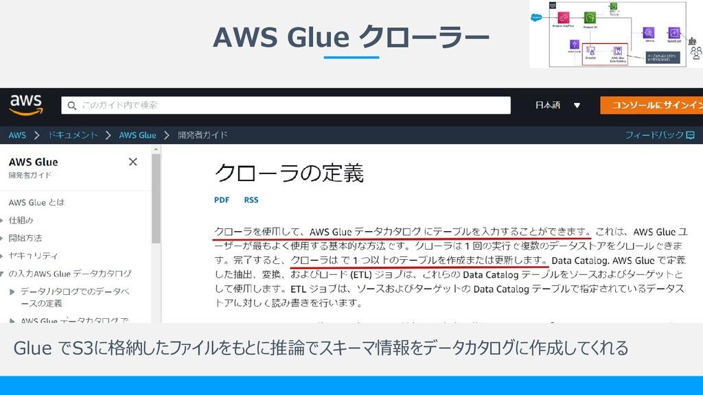 AWS Glue クローラー Glue でS3に格納したファイルをもとに推論でスキーマ情報をデ...