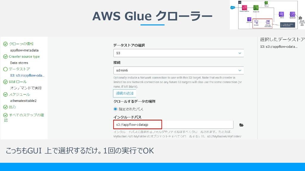 AWS Glue クローラー こっちもGUI 上で選択するだけ。1回の実行でOK