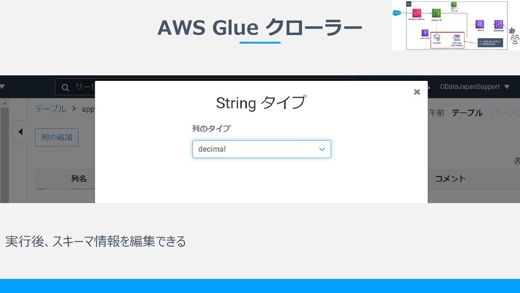 AWS Glue クローラー 実行後、スキーマ情報を編集できる