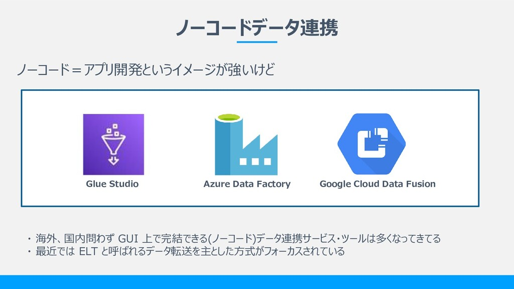 ノーコードデータ連携 Glue Studio Azure Data Factory Googl...