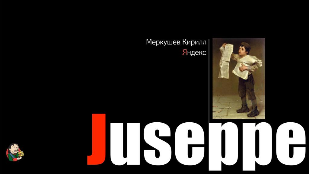 Juseppe Меркушев Кирилл Яндекс