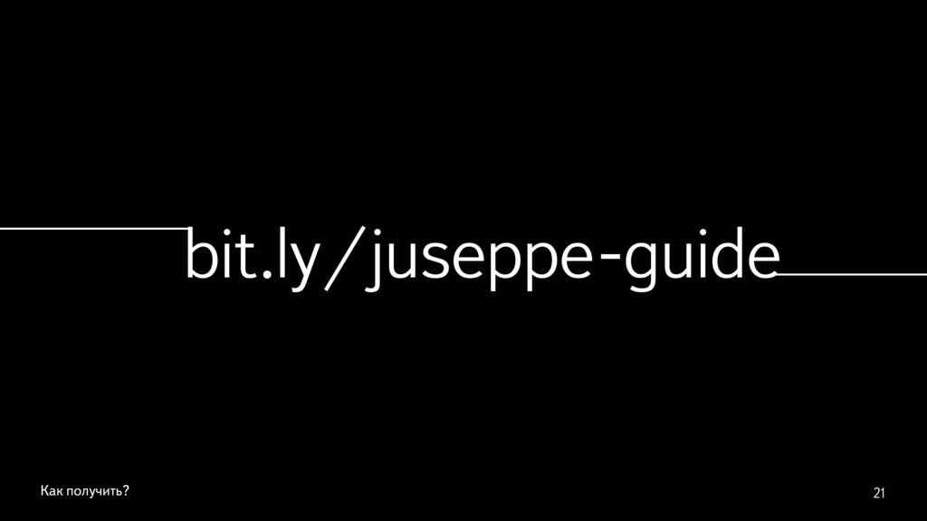 Как получить? 21 bit.ly/juseppe-guide