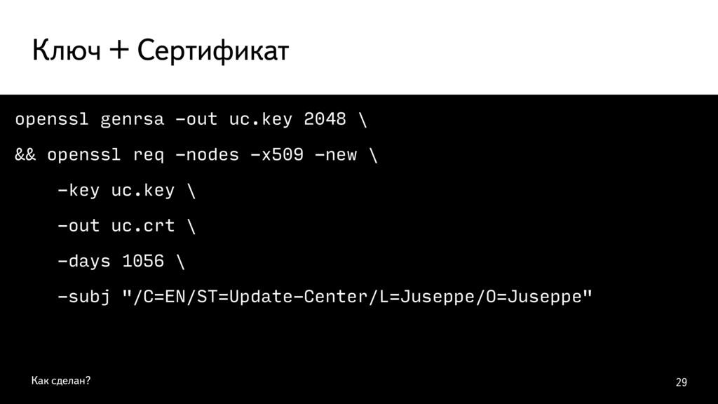 Ключ + Сертификат openssl genrsa -out uc.key 20...